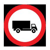 Απαγορεύεται η διέλευση σε φορτηγά