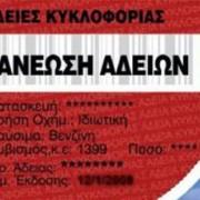 ΑΝΑΝΕΩΣΗ-ΑΔΕΙΩΝ-2016
