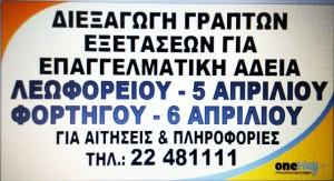 arxisa-aitisis-gia-eppagelmatiki-adeia-2016